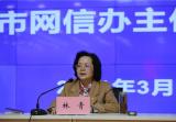 信阳市网信办主任会议召开 林青出席会议并讲话