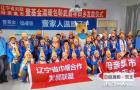 辽宁省妇联巾帼合作发展联盟为贫困儿童赠送温暖包