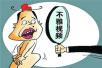 江苏村干部被爆不雅视频:饭桌上脱女子衣服