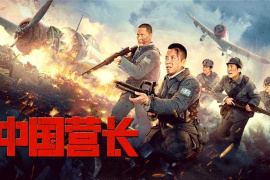 影片《中国营长》将于10月13日正式上映