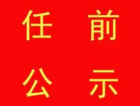 漳州10位处级领导干部今起公示 公示期为五个