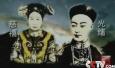 戊戌变法慈禧光绪决裂:不能让皇帝抓军权