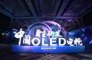 OLED电视实现纯国产 创维助力中国