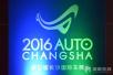 2016长沙国际车展13日举行 星辰在线告诉你有啥好看