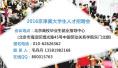 北京招聘会:京津冀大型招聘会10月26日来袭
