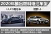 雷克萨斯推新一代旗舰车 增燃料电池版