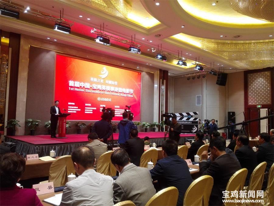 中国·宝鸡英模事迹微电影节开幕