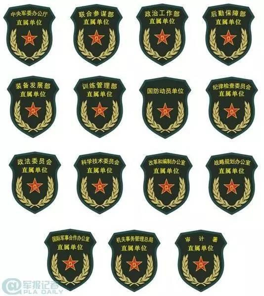 臂章设计,标注中国人民解放军军事法院或军事检察院