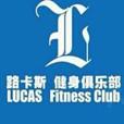 路卡斯健身俱乐部