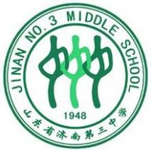 济南第三中学