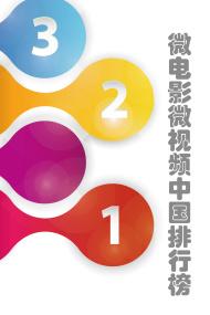 微电影微视频中国排行榜