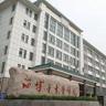 淄博市中医医院