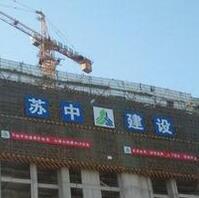苏中建设集团