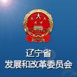 辽宁省发展和改革委员会