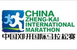 中国郑开国际马拉松赛