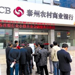 泰州农村商业银行
