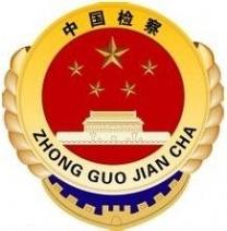 江苏省人民检察院