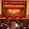 江苏省第十二届人大第四次聚会会议