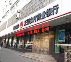 无锡农村商业银行