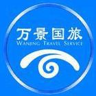 山西万景国际旅行社