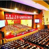 河南省政协十届四次会议