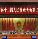 河南省十二届人大三次会议