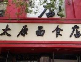太原面食店