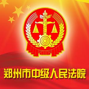 郑州市中级人民法院