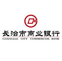 长治市商业银行