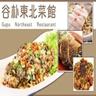 谷朴东北菜馆
