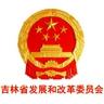 吉林省发展和改革委员会