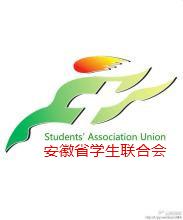 安徽省学生联合会