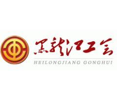 黑龙江省总工会
