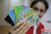 中国银行卡累计发卡量突破56亿张 人均持卡超4张