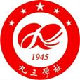 北京九三学社