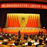 北京市政协十二届一次会议