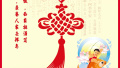 """#春节习俗#正月初三""""小年朝"""",也称为""""赤狗日"""""""
