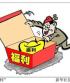 """河南渑池县扶贫开发办原党组书记、主任茹秋明被""""双开"""""""