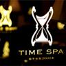 北京TIME SPA