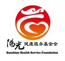 阳光健康服务基金会