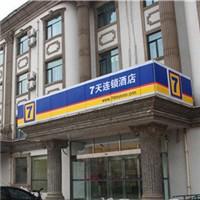 天津7天连锁酒店