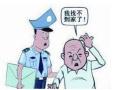 男子逛街太投入弄丢82岁老爹 幸得警察相助找回