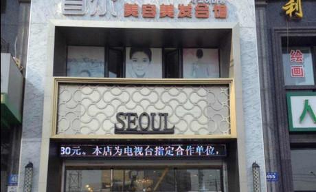 首尔美容美发会馆