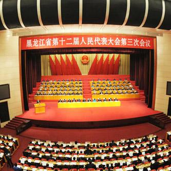 黑龙江省十二届人大三次会议
