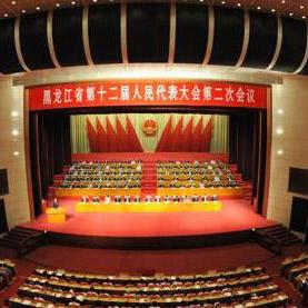 黑龙江省十二届人大二次会议