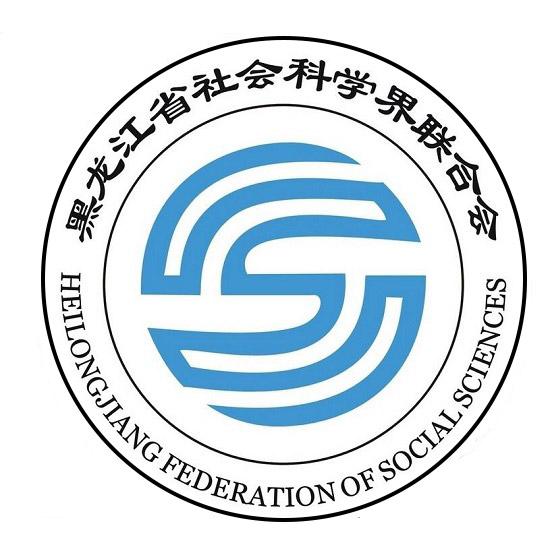 黑龙江省社会科学界联合会