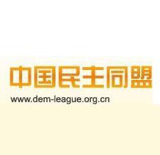 中国民主同盟湖北省委员会