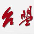 台湾民主自治同盟湖北省委员会