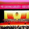 湖北省政协十一届二次会议