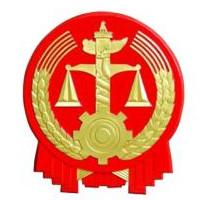 天津市第一中级人民法院